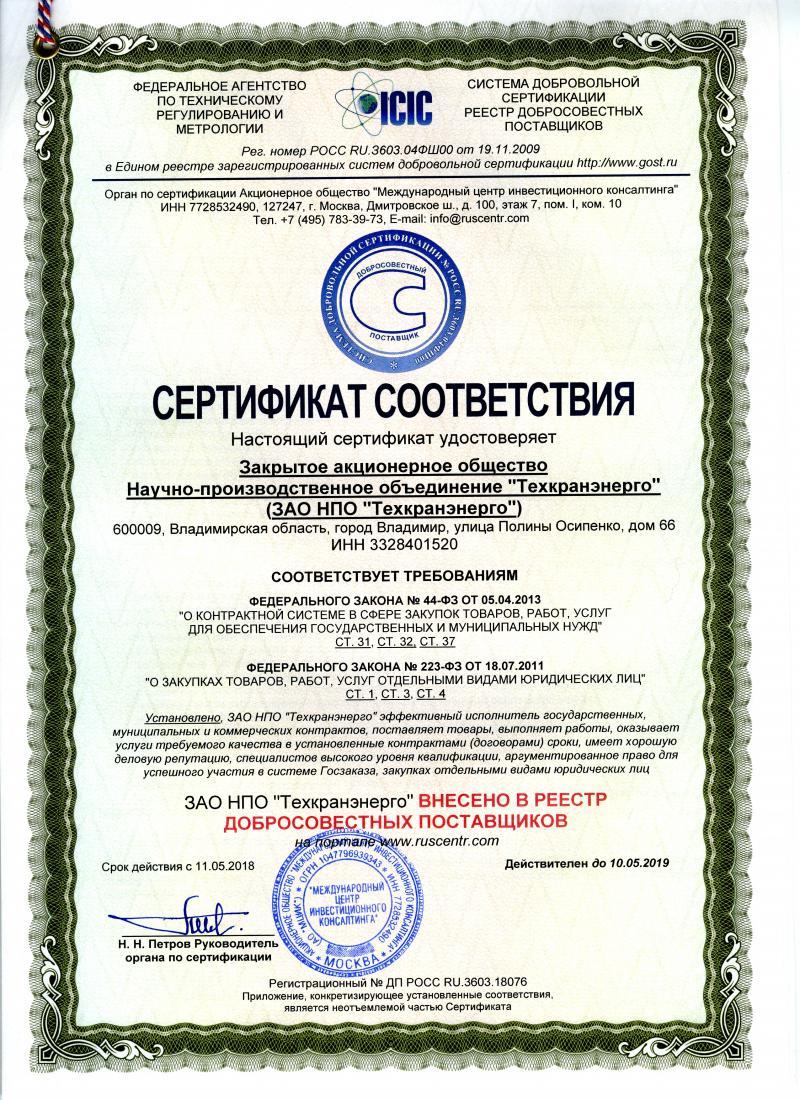 Ук рф статья108
